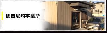 関西尼崎事業所